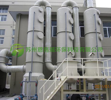化学洗涤塔(抽真空废气)