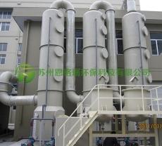 常熟化学洗涤塔(抽真空废气)